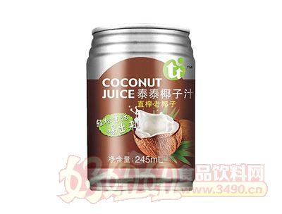 泰泰椰子汁