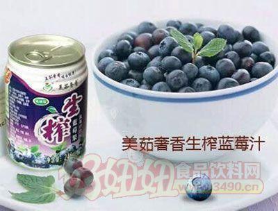 美茹奢香生榨蓝莓汁-