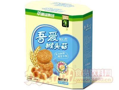 吾爱猴头菇酥性饼干(蓝)