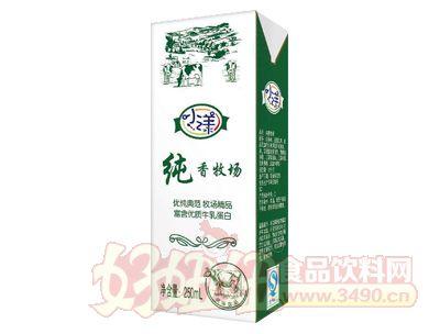 小漾纯香牧场乳饮品
