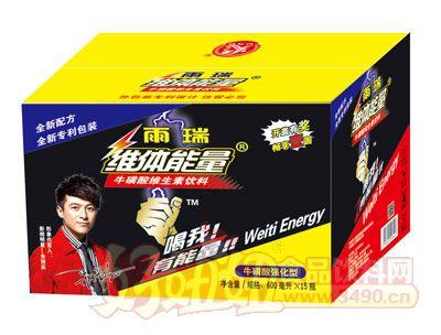 雨瑞维体能量饮料(牛磺酸口味)600mlx15瓶