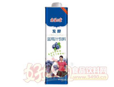鑫益品堂发酵蓝莓汁饮料
