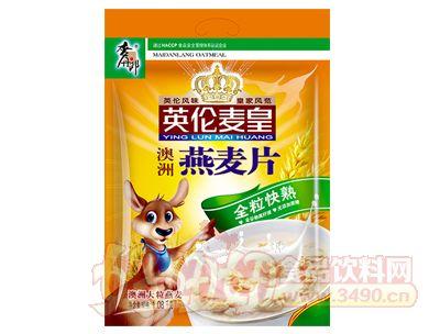 英伦麦皇澳洲燕麦片(全粒快熟)