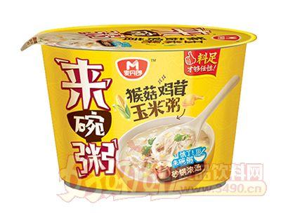 麦丹郎猴菇鸡茸玉米粥