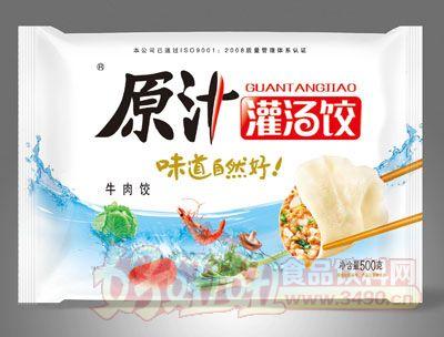 可意原汁牛肉饺
