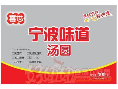 喜世宁波味道汤圆豆沙400g