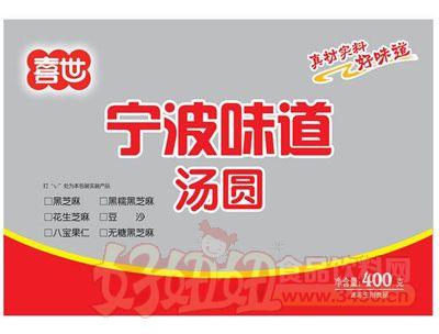 喜世宁波味道汤圆黑糯黑芝麻400g