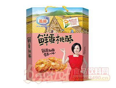 盖能鲜蛋桃酥1.08kg(八角盒)