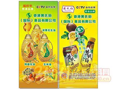 黄氏伯果汁食用油