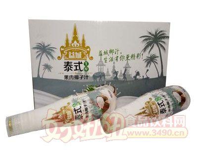 益城泰式生榨椰子汁