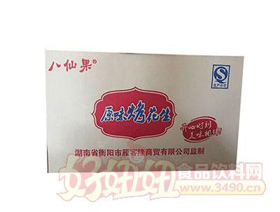 八仙果原味烤花生