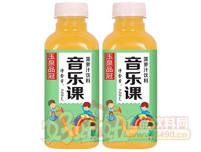 500ml玉泉品冠音乐课菠萝汁饮料