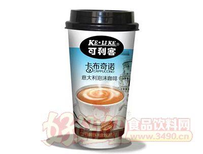 可利客意大利泡沫咖啡