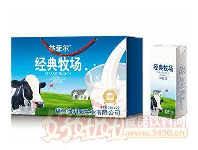 经典牧场_益菲尔经典牧场饮品礼盒250ml×12盒