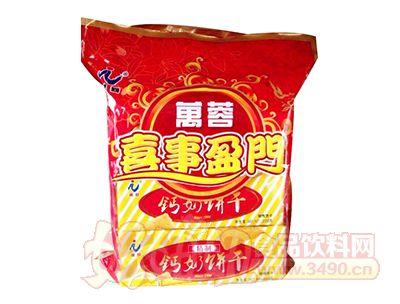 万蓉喜事盈门钙奶饼干袋装