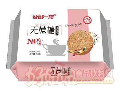 谷部一族无蔗糖消化饼干108g