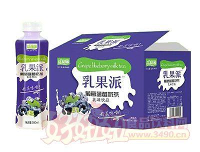 益和源乳果派葡萄蓝莓奶茶
