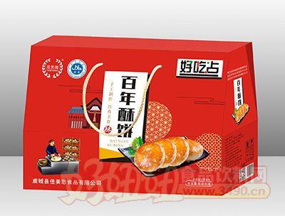 范芙瑞百年酥饼