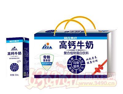 初元食疗骨骼营养型高钙牛奶礼盒