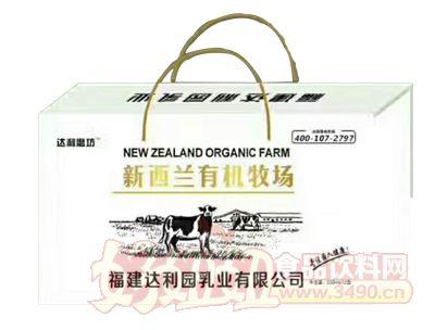福建达利园达利磨坊新西兰有机牧场奶