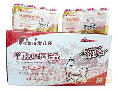 爱儿乐羊乳乳酸菌饮品100ml×80瓶