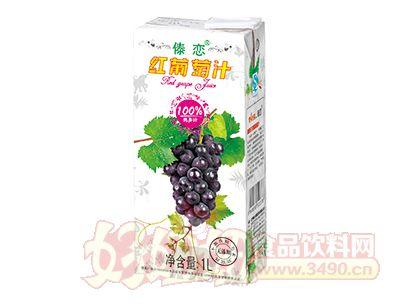 傣恋果园红葡萄汁1L利乐纸盒装