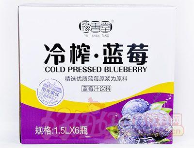 豫善堂冷榨蓝莓汁饮料1.5L×6瓶