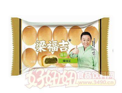 梁福吉面包爆绿豆
