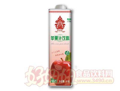 千汁汇苹果汁1.5L盒装