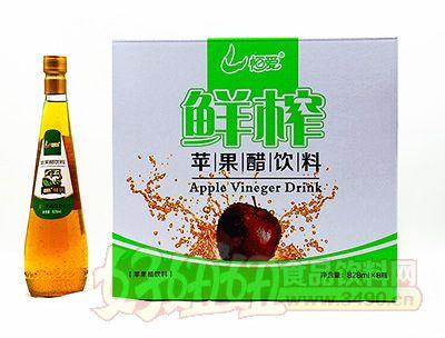 恒爱鲜榨苹果醋饮料828mlx8瓶