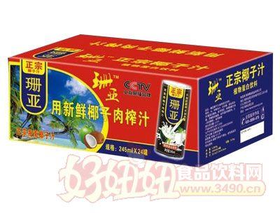 珊亚正宗海南椰子汁245mlx24罐