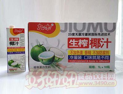 九木椰汁礼品装