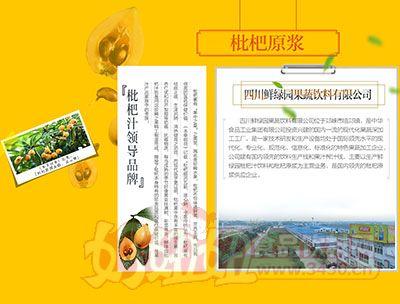 鲜绿园枇杷原浆介绍