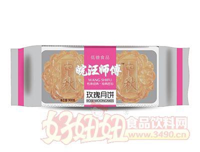 皖汪师傅玫瑰月饼300g