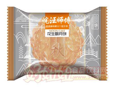 皖汪师傅花生酥月饼