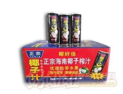 椰好佳正宗椰子汁245ml×12/16/20/24瓶