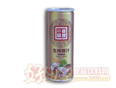 徐标记生榨椰汁植物蛋白饮料245ml