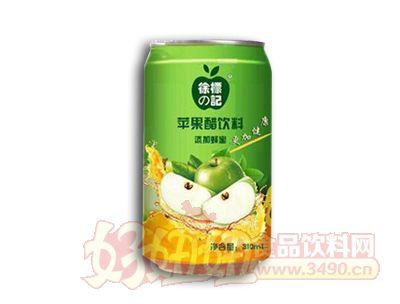 徐标记苹果醋饮料310ml
