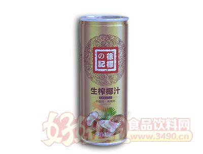 徐标记生榨椰汁245ml