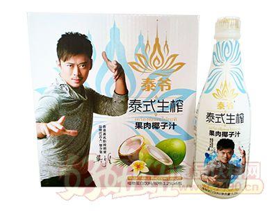 泰爷泰式生榨果肉椰子汁1.25L×6瓶