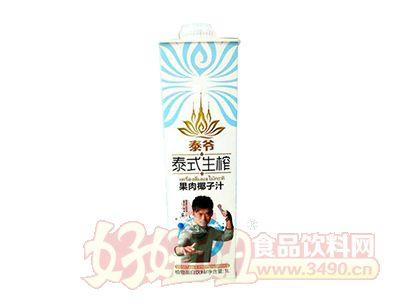 泰爷泰式生榨果肉椰子汁1L