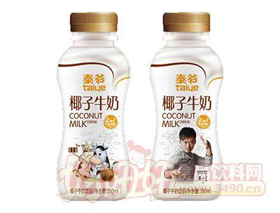 泰爷椰子牛奶饮品350ml瓶装