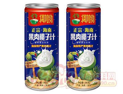 椰呦正宗海南果肉椰子汁植物蛋白饮料245g