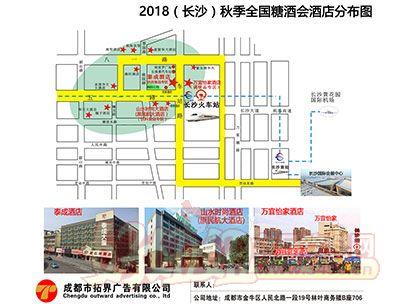 2018长沙秋季全国糖酒会酒店分布图