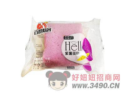 百世焙客紫薯蛋糕袋装