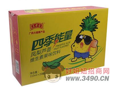 王老吉四季能量凤梨芦荟维生素果味饮料310mlX20