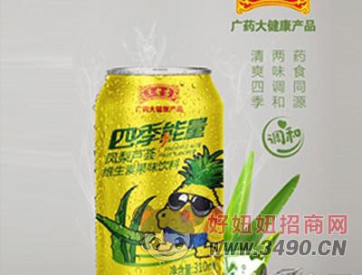 王老吉四季能量凤梨芦荟维生素果味饮料