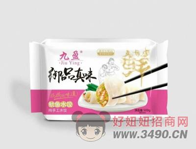 九盈御品真味鱿鱼水饺