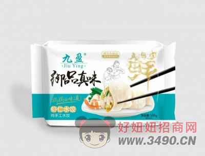 九盈御品真味虾仁水饺