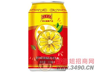 王老吉柠檬果味苏打水310ml